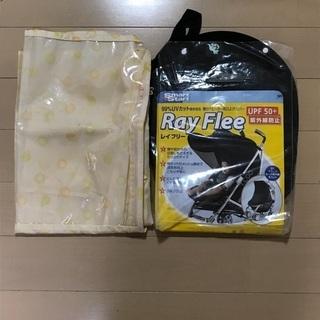 【used】RayFlee 幌付ベビーカー用 日よけカバー