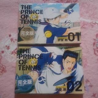 テニスの王子様完全版!