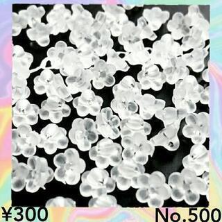 No.500   150個♡7㎜♡ミニフラワービーズホワイ…