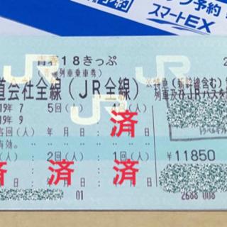 青春18きっぷ 1回分(条件合えば2回分)
