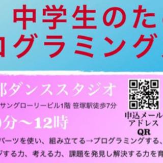 小・中学生のためのプログラミング入門in笹塚