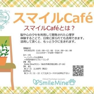 スマイルCafé(9月開催)