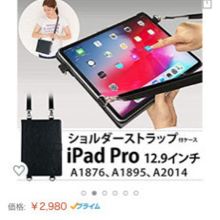 iPad Pro 12.9インチ 第3世代 カバー