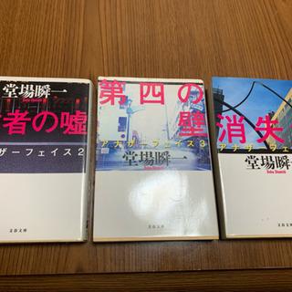【無料】堂場瞬一 文庫本3冊‼️
