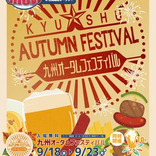 九州オータムフェスティバル&九州ビアフェスティバル2019福岡