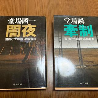 【無料】堂場瞬一他文庫本 4冊‼️