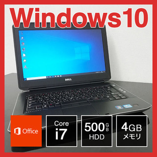 DELL ノートPC Win10 Core i7 4GB 500GB