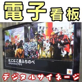 電子看板(デジタルサイネージ)を月額1.2万円
