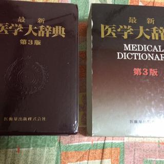 最新医学大辞典 医歯薬出版第3版