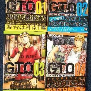 GTO shonan 14days 全1〜9巻
