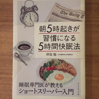 朝5時起きが習慣になる5時間快眠法 定価 1400円