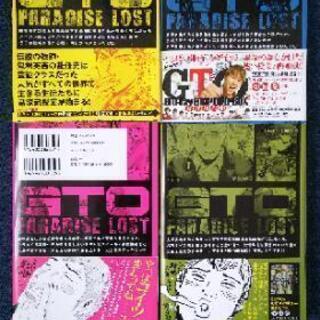 GTO パラダイス・ロスト 3,4巻 - 札幌市
