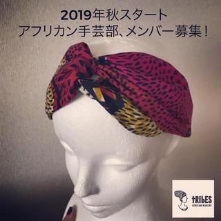 アフリカン手芸部 布やビーズを使って自分だけの個性的な雑貨作り