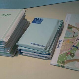 銀行 ノベルティ 経年分 手帳12冊 卓上カレンダー1冊