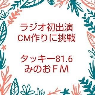 ラジオ初出演。「翠雲書道教室」のラジオCMを作りに挑戦。