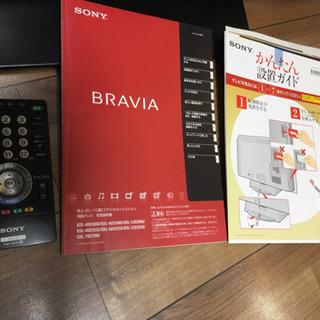 液晶テレビ SONY BRAVIA取引中