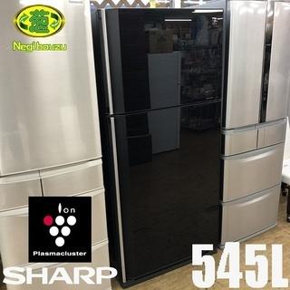 美品【 SHARP 】シャープ 545L 大型 2ドア冷蔵庫 プ...