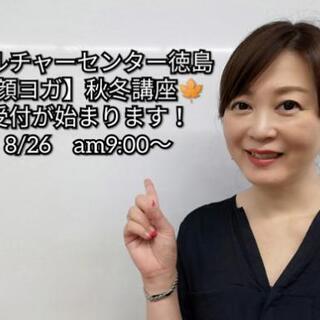 """【8/26受付開始】""""老けない""""新習慣『顔ヨガ』秋冬講座🍁"""
