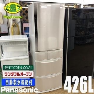 美品【 Panasonic 】パナソニック  426L 5ドア...