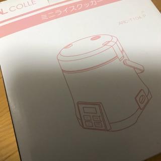 中古美品 ミニライスクッカー ミニ炊飯器  2合炊き ARC-T104
