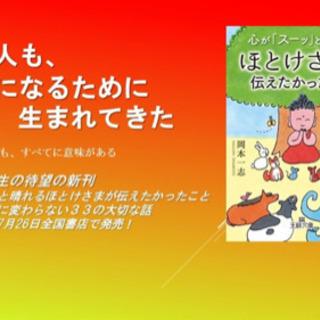 岡本先生出版記念コラボ講座・心が「スーッ」と晴れるほとけさまが伝...