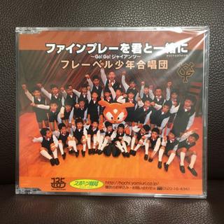 ジャイアンツ CDの画像