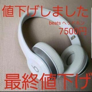 ヘッドフォン Beats 正規品