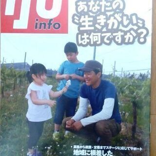 【無料0円】あなたの生きがいは何ですか?
