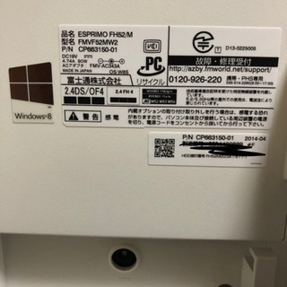 富士通 ESPRIMO  FMVF52MW2 初期化済み 21....