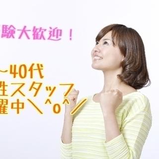 \交通費全額支給・高時給¥1,200/週3日~OK♪駅チカで通勤...