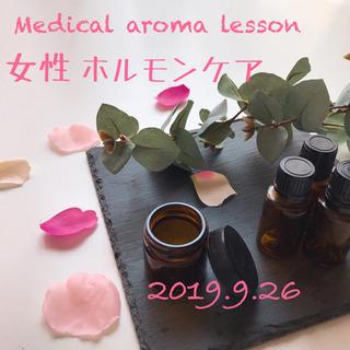 【40代からのアロマde女性ホルモンケア】ピンク診断付き