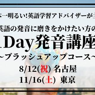 3時間でカタカナ英語から卒業!1Day発音講座(名古屋)
