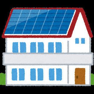 【完全無料】ソーラーパネルを無料で設置しませんか?【リーシング事業】