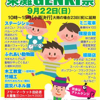 【第14回】東灘GENKI祭