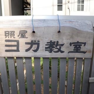 尼崎にある照屋ヨガ教室です。