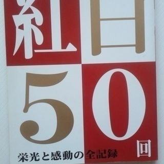 第50回 NHK 紅白歌合戦