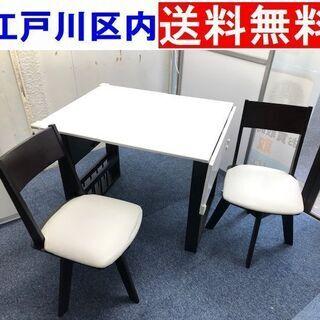 ニトリ◆ダイニングテーブル3点セット バタフライテーブル【江戸川...