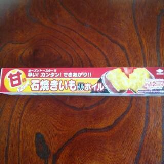 焼き芋ホイル