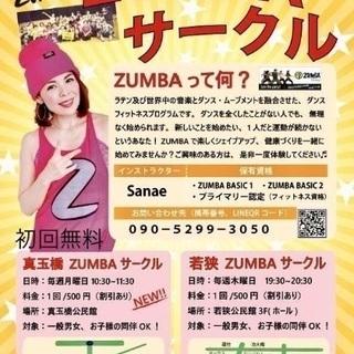 ZUMBAサークルメンバー募集❣️
