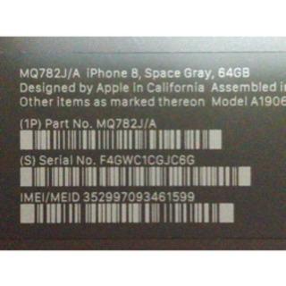 IPhone 8 スペースグレー 送料無料