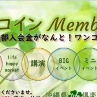 🍀life倶楽部members