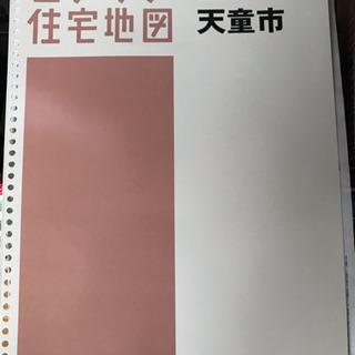 ゼンリン住宅地図 天童市 2019 2月版