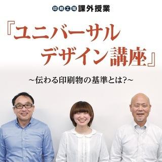 無料開催『ユニバーサルデザイン講座』〜伝わる印刷物の基準とは?〜