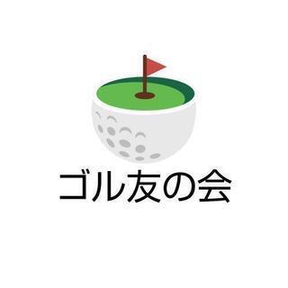 ゴルフサークルメンバー募集!