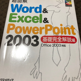 Word &Excel &PowerPoint 本
