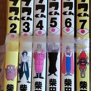値下げ【漫画】南国少年パプワくん 1-7完結 (抜けあり)