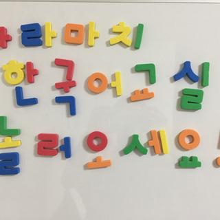 奈良 ならまち韓国語教室です