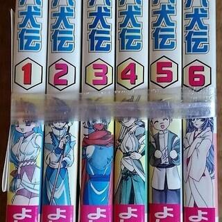 値下げ【漫画】里見☆八犬伝 1-6完結