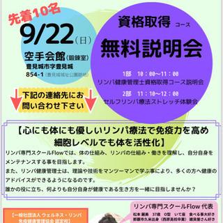 9/22(日)リンパ健康管理士資格取得説明会!