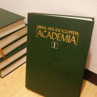 学習百科大事典アカデミア全22巻